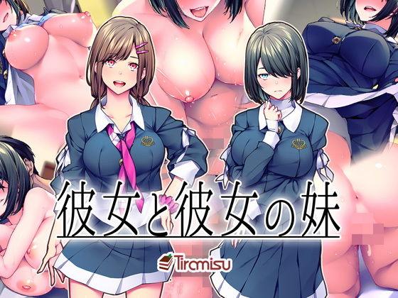 【逆NTRフルカラーエロ同人誌レビュー】彼女と彼女の妹(Tiramisu)爆乳JK妹に逆寝取りされちゃうw