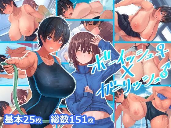 【爆乳jkエロ同人誌レビュー】ボーイッシュ♀×ガーリッシュ♂(フルカラーアダルトCG)